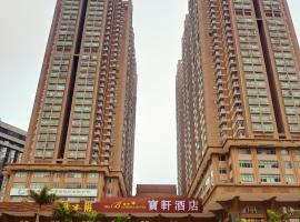 深圳宝轩酒店