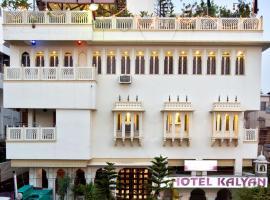 卡尔扬酒店