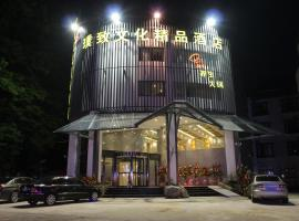 黄山璞致文化精品酒店
