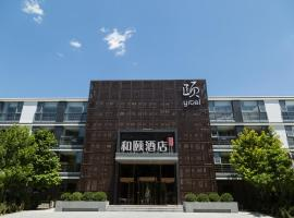 和颐至尚酒店-北京中关村软件园店