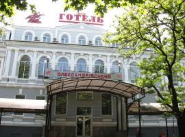 亚历山德斯基酒店