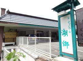 故乡绿风日式旅馆
