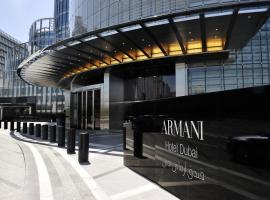 迪拜阿玛尼酒店