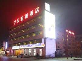 7天连锁酒店大同火车站店