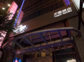 天阁酒店台北南西