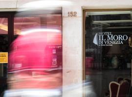 伊尔摩洛威尼斯酒店