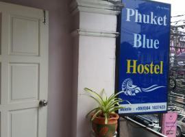 普吉岛蓝色旅舍