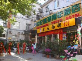 北京世纪嘉苑青年酒店