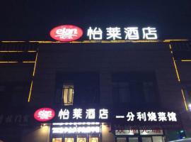 怡莱酒店南昌高新创新一路店