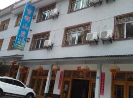 吉祥山庄, 玉山县 (Mount Sanqingshan National Park附近)