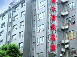武当山鑫宁商务宾馆