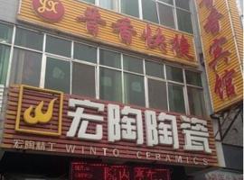 山阴晋香快捷宾馆
