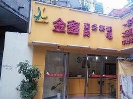 金鑫商务宾馆