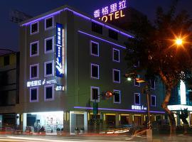 香格里拉精品旅馆