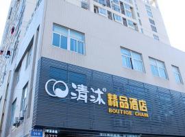 清沐酒店 - 常州方正大厦店