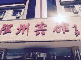 临汾隰州宾馆