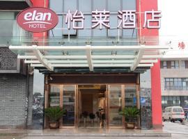 怡莱酒店宁波客运中心店