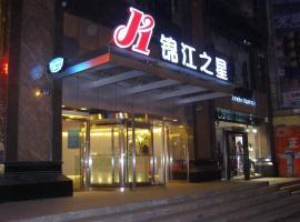 锦江之星西宁大十字莫家街酒店