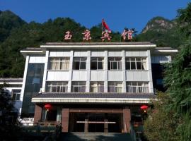 三清山玉京宾馆