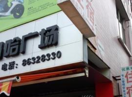 三乡平安旅店