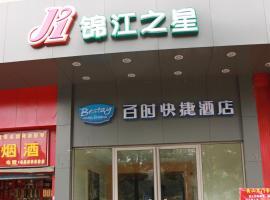 锦江之星贵阳文昌阁店