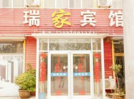 滨州惠民瑞家商务宾馆