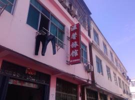 安庆温馨旅馆
