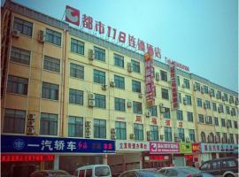 都市118南通海安火车站店