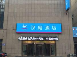 汉庭酒店忻州七一北路店