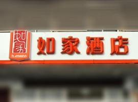如家快捷酒店郑州火车站二七广场店