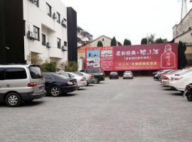 安庆太湖宾馆