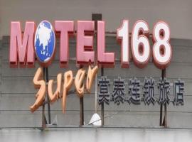 莫泰168 海门叠石桥国际家纺城店