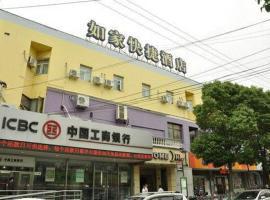 如家快捷酒店上海迪士尼惠南地铁站通济路店