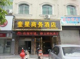 阆中奎星商务酒店