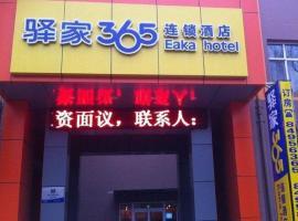 驿家365赵县石桥大街店