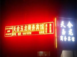 南江天合玉龙商务宾馆