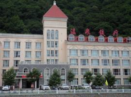 长白山国际氡温泉(铁疗店)