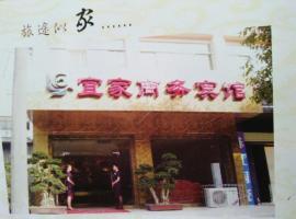 北川宜家商务宾馆