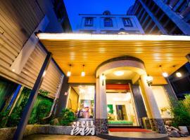 青池人文温泉旅馆
