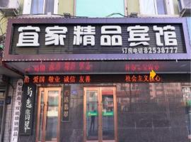 哈尔滨宜家精品宾馆