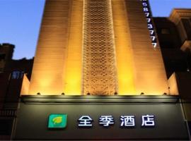 全季酒店哈尔滨西大直街店