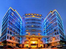 石狮泉冠酒店
