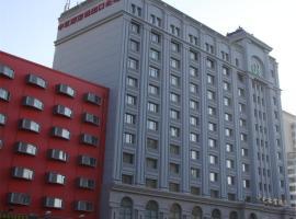 哈尔滨中艺瑞宝酒店