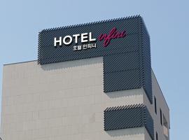 因菲尼酒店