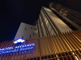 MYSTAYS 五反田站前酒店,位于东京的酒店