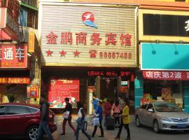 中山三乡金鹏商务宾馆