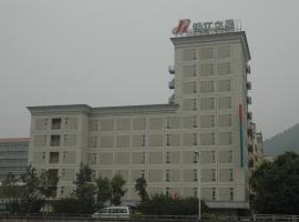 锦江之星深圳机场店