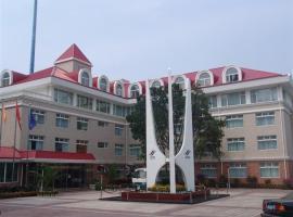 北戴河幸运国际酒店