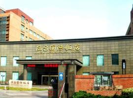 淮南凤台国际饭店