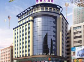 石狮华林大酒店